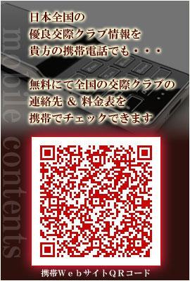 高級交際クラブ限定 〜携帯版 VIPデートクラブ〜